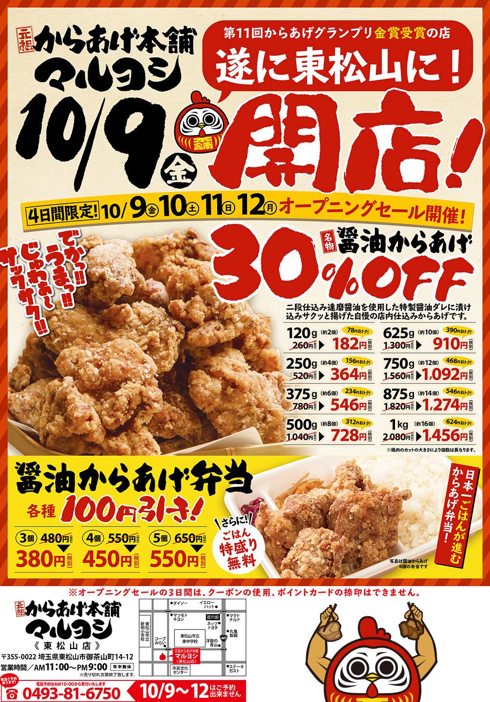 10/9(金)元祖からあげ本舗マルヨシ東松山店オープン!
