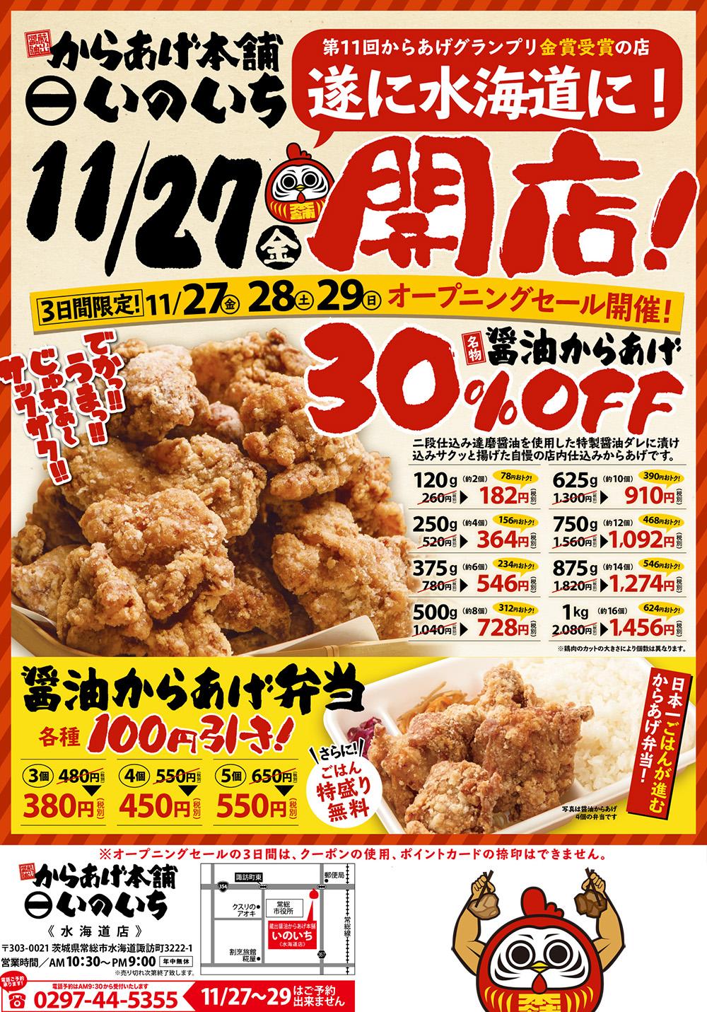 元祖からあげ本舗いのいち 水海道店オープン!