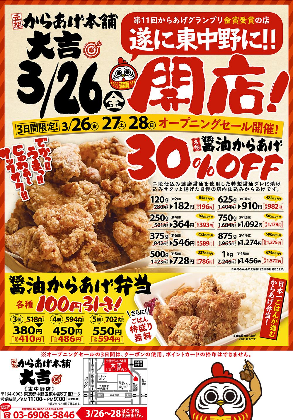 元祖からあげ本舗大吉東中野店オープン!