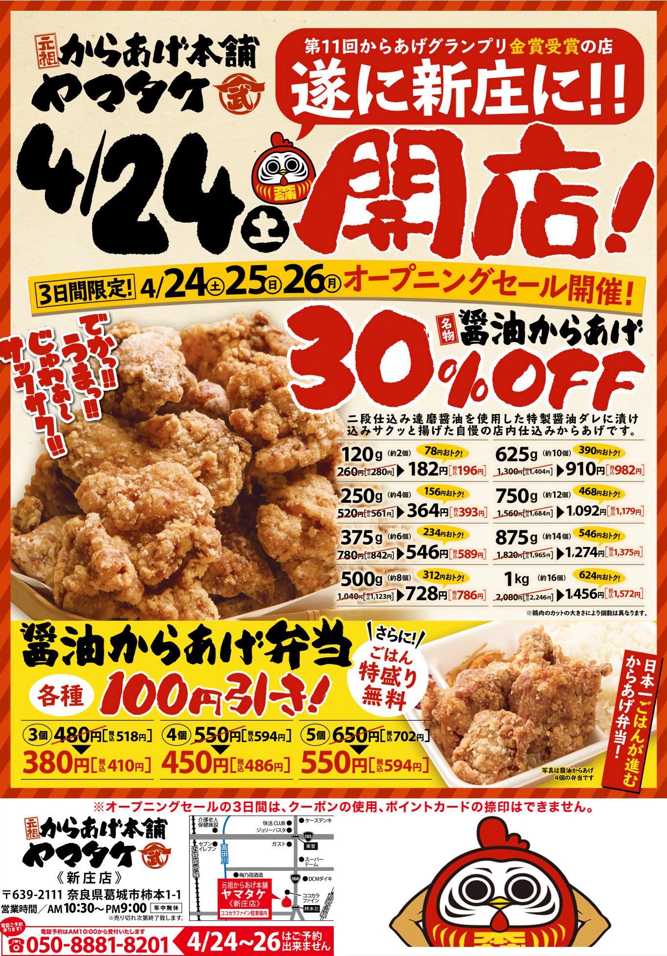 元祖からあげ本舗ヤマタケ 新庄店オープン!