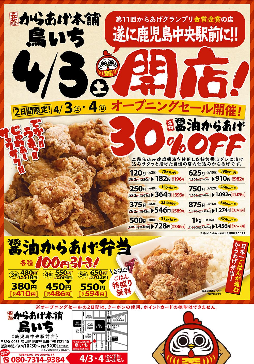 元祖からあげ本舗鳥いち鹿児島中央駅前店オープン!