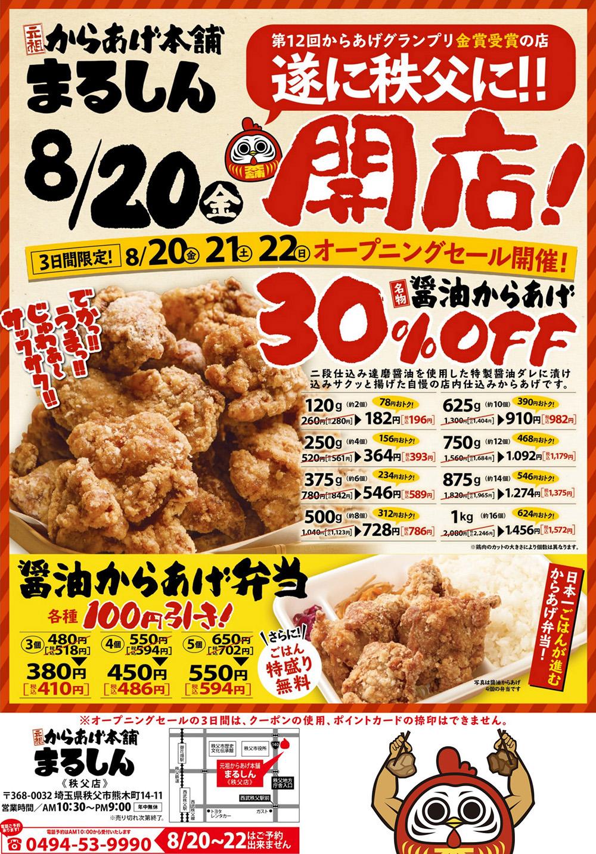 8/20(金)元祖からあげ本舗まるしん 秩父店オープン!